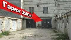 Купівля гаража в гск